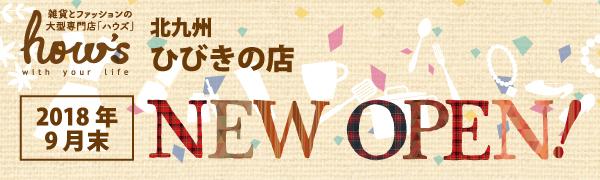 ハウズ北九州ひびきの店OPEN