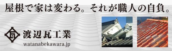 渡辺瓦工業